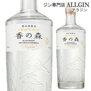 P3倍養命酒製造 香の森 KANOMORI クラフトジン 700ml 47度 日本古来の香木「クロモジ」使用 国産誰でもP3倍は 5/9 20:00 〜 5/16 1:59まで
