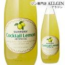 サントリー カクテルレモン 780ml 長S ジュース...