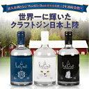 ヘルノ ジン 飲み比べ3本セットクラフトジン 500ml×3本 北欧 スウェーデン GIN ロンドンドライジン ネイビーストレングス オールドトム 金賞 世界一 世界最高賞 gin 長S ギフト・・・