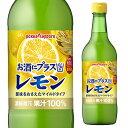 ポッカ お酒にプラス レモン 540ml 保存料無添加 レモン 果汁100% 割材 カクテル 長S