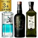 6/25限定 全品P3倍送料無料 日本のクラフトジン 飲み比べ 3本セット翠 季の美 桜尾 ジン GIN 国産 広島 京都 サントリー SUI KINOBI SAKURAO 長S