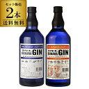 送料無料 まさひろオキナワジン 飲み比べ 2本セット国産 沖縄 ジャパニーズ クラフト ジン まさひろ酒造 GIN 長S