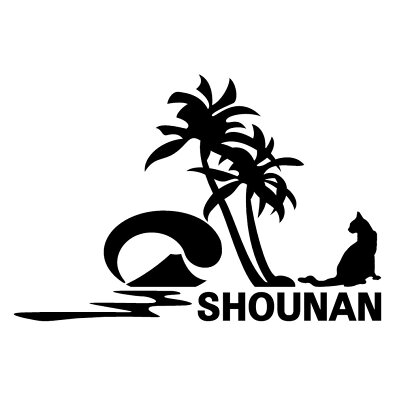湘南の猫ステッカー猫サイズ:15cm×22cmカッティングハワイアン猫グッズ猫雑貨湘南ステッカーステッカー車ステッカー車用世界遺産富士山ステッカー富士山猫ステッカーねこステッカー