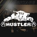 SUZUKI スズキ ハスラー 車ステッカー女性に人気の 猫 ステッカー サイズ:12cm×26cmおねむの子にゃんこ...