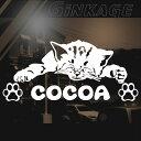 DAIHATSU ダイハツ ココア 車ステッカー女性に人気の 猫 ステッカー サイズ:12cm×26cmおねむの子にゃん...