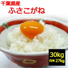【送料無料】【玄米】【精米無料】千葉県産ふさこがね30kg平成26年産【精米の場合5kg×5袋+2kg×1袋=27kgでお届け】