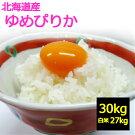 【送料無料】【玄米】【精米無料】北海道産ゆめぴりか30kg平成26年産【精米の場合5kg×5袋+2kg×1袋=27kgでお届け】