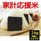 【送料無料】【白米】【家計応援米】【お試し】2kg