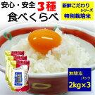 【新鮮こだわりシリーズ】【3種類のお米の食べ比べ】【特別栽培米】2kg×5袋10kg平成26年産【脱酸素剤入りで真空に近い包装】