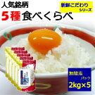 【新鮮こだわりシリーズ】【5種類のお米の食べ比べ】2kg×5袋10kg平成26年産【脱酸素剤入りで真空に近い包装】