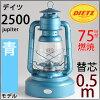 ハリケーンランタン大型デイツ2500ジュピター青BEL055-BL
