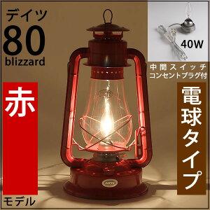 【電球仕様40W】オイルランプオイルランタン カンテラ デンキスタンドハリケーンランタン大型デイツ80 赤 BVU052-RD【RCP】【05P13Dec14】