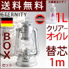 ETERNITYFeuerHandLantern276ハリケーンランタン中型-フェアハンド(ドイツニー社製)