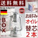 【いつでも5倍】ETERNITYモデルFeuerHand Lantern 276【キャリングBOX付・送料無料 】【替芯2本】【オイル付】ドイツ製フュアーハンドハリケーンランタン【オイルランプ、フェアハンドランタン】【asu】【RCP】05P01Jun14