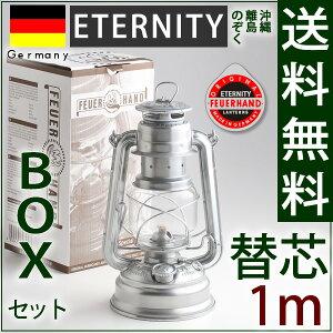 【いつでも5倍】FeuerHand Lantern 276フュアーハンドランタン 【替芯1m付】 【送料無料・簡易キャリングケース付】正規輸入・ハリケーンランタン フュアーハンド社ドイツ製シルバー フェアーハンドランタン276 BABY SPECIAL ETERNITY【asu】【RCP】