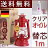 【赤1L 4-1m】フュアーハンドランタン【送料無料】FeuerHand Lantern 276赤RED替え芯1m付きフュアーハンドランタン・ハリケーンランタンレインボーオイル1Lオイルセットドイツニヤー社オイルランタン【asu】【RCP】