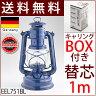 【青−4−05m】フュアーハンドランタン【送料無料・BOX付 FeuerHand Lantern 276】すぐ使える・4分芯合計0.5mフュアーハンド【青】(ドイツ製ハリケーンランタン)EEL751BL【asu】【RCP】