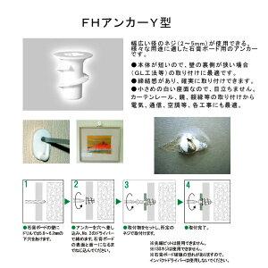 FHアンカーY型4PCS