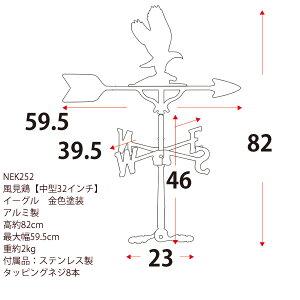 風見鶏-大-ゴールドEAGLE