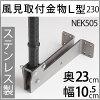風見鶏壁面取付金物230風見鶏エクステリア簡単取り付けテンレス製NEK505