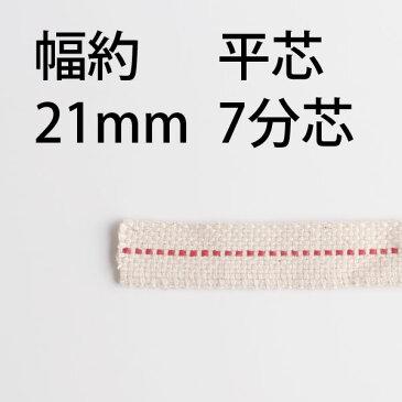 平芯7分替芯 21mm 20cm 1本単品オイルランプ芯オイルランプ換え芯オイルランタンEPS214【RCP】