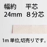 【平芯8分替芯(24mm)】【1m切り売り】オイルランプ芯オイルランプ換え芯オイルランタン EPS219【RCP】