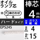 グラス ハード 4mm 15cm棒芯グラスファイバー芯4mm 15cmムラエルナックスオイルランプ替え芯EPS245【RCP】