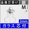 口金細芯セット(ムラエルナックスオイルランプ)BN-245UPS235
