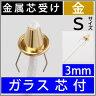 【口金S3金】【オイルランプ口金・3mm細芯セット(金色)ゴールド】(ムラエルナックスオイルランプ)ルナックスオイルランプ補修部品 (BN-245 UPS236)【RCP】
