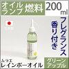 ムラエレインボーオイルフレグランスオーシャンの香り(注ぎ口付)