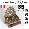 真鍮トイレットペーパーホルダー紙巻器ルネサンス-古色ANJBP152-AN