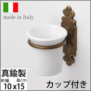 歯ブラシホルダー真鍮バスルームアクセサリールネサンスシリーズ