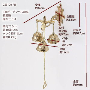 CEB100-PBガーデンベル3連PB【取付ビス付】本格派玄関ベル呼び鈴に澄んだ音色のキャナルシップオリジナル本格ガーデンベル、真鍮製
