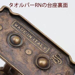 タオルバーRN-33-古色真鍮ルネサンスJBB200-AN