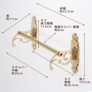 タオルバーRN-33-PB真鍮ルネサンスJBB200-PB