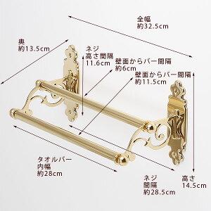 ダブルタオルバーRN-33-PB真鍮ルネサンスJBB210-PB