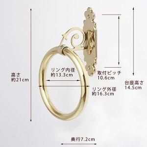 タオルリングRN-S真鍮