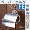 真鍮トイレットペーパーホルダー紙巻器YBP190-PBTPHFEMI-PB