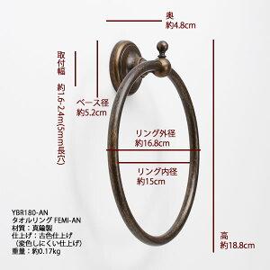 タオルリングFEMININアンティーク真鍮