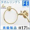 タオルリングFEMININ金色真鍮磨きクリアー