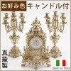 燭台真鍮キャンドルスタンドゴリック5-L時計セット