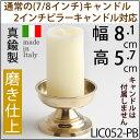 燭台 トレータイプ 深皿 PBキャンドルスタンド フォルダー【すぐ使え...