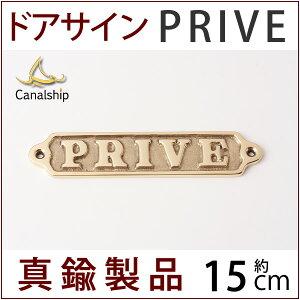 銘板サインスタンダードPRIVATEドア表示プライベート個人個室サインLDS032-PB