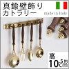 【イタリア製真鍮雑貨】真鍮壁飾りカトラリー【壁掛け真鍮スプーンナイフ】