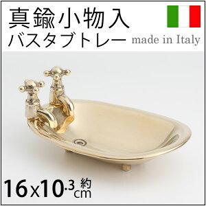 【いつでも5倍】【イタリア製真鍮雑貨】高級仕様真鍮小皿バスタブトレーコイントレー、お釣り入れ,灰皿、デスク小物落としても壊れにくい金属製浴槽モティーフJST016-PB【RCP】【HL532P11May13】