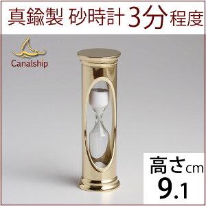 砂時計スタンダ−ド4