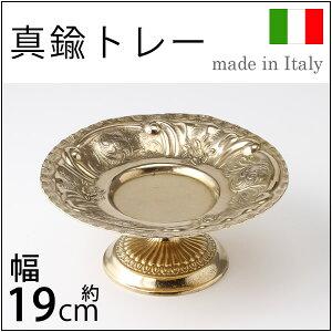 【イタリア製真鍮雑貨】真鍮小皿フルーツトレー、お釣り入れ,灰皿、デスク小物落としても壊れにくい金属製浴槽モティーフ