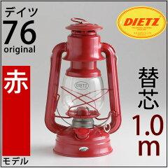 【替芯1mつき】ハリケーンランタン中型-デイツ76 チェリーレッドオイルランプ オイルランタン…