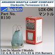 【新価格】アラジンランプALADDIN LOX-ONマントル(23WICK)モデル12-A-B-C-21,21C&23用 BPS255【RCP】