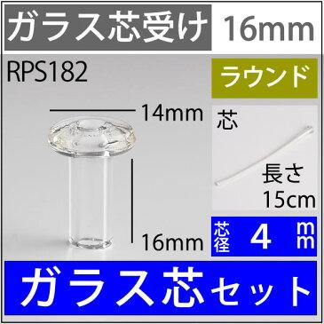 ST1−20 ガラス芯 4mm 15cm【ガラス芯受・オイルランプ口金芯セット】4mm ガラス芯15cm オイルランプ自作・補修用部品【ハーバリウム】RPS182【RCP】